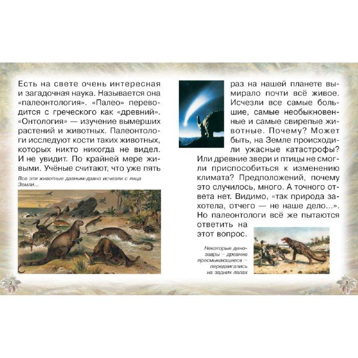 Иллюстрация 1 из 16 для Животные Земли. Прошлое и будущее - Ольга Колпакова | Лабиринт - книги. Источник: Лабиринт