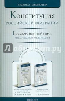 Конституция Российской Федерации. Государственный гимн Российской Федерации