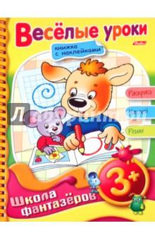 Веселые уроки. Для детей 3+ . Книжка-раскраска с наклейками