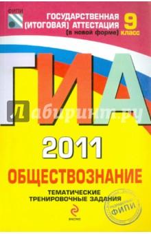 ГИА 2011. Обществознание: тематические тренировочные задания: 9 класс