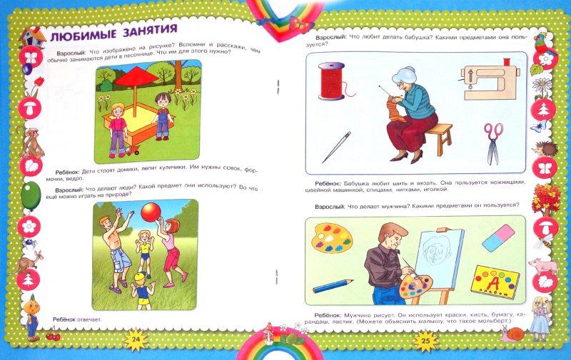 Иллюстрация 1 из 13 для Уроки знакомства с окружающим миром: для детей 3-5 лет - Ольга Александрова   Лабиринт - книги. Источник: Лабиринт