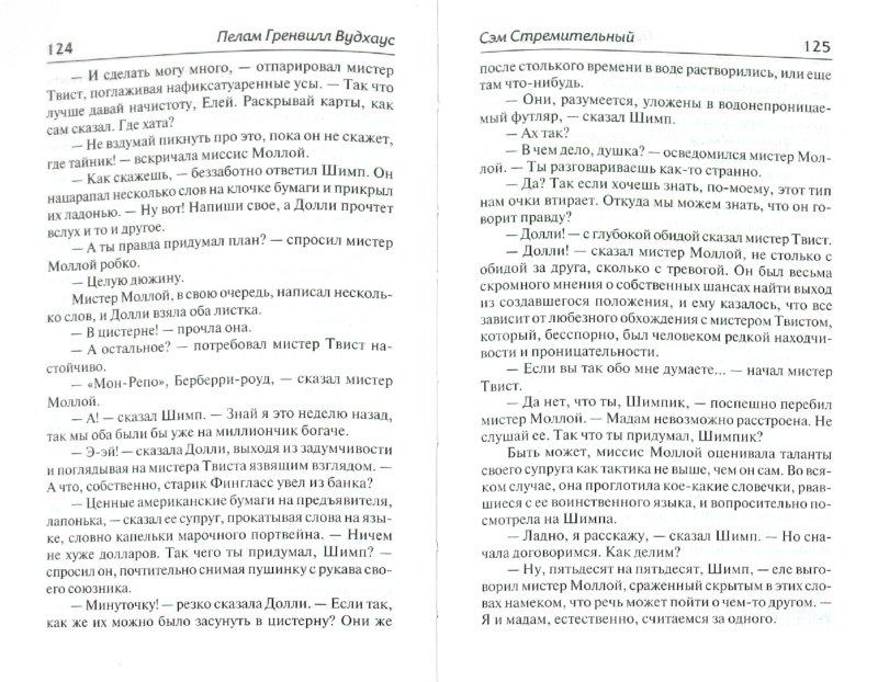 Иллюстрация 1 из 8 для Сэм Стремительный - Пелам Вудхаус | Лабиринт - книги. Источник: Лабиринт