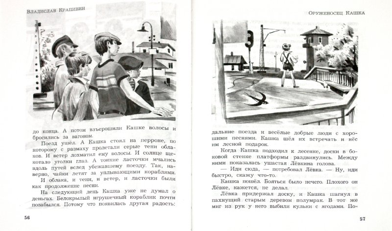 Иллюстрация 1 из 16 для Оруженосец Кашка - Владислав Крапивин | Лабиринт - книги. Источник: Лабиринт