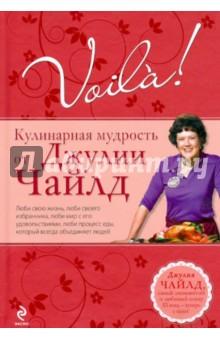 Voila! Кулинарная мудрость от Джулии Чайлд