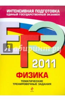 ЕГЭ 2011. Физика: Тематические тренировочные задания