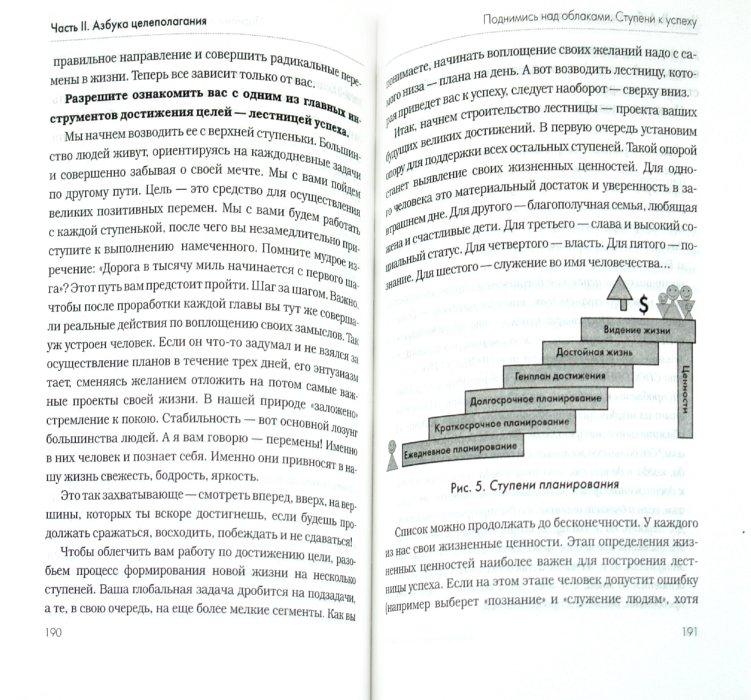 Иллюстрация 1 из 7 для Жизнь, о которой вы мечтаете: Первый шаг - Андрей Ушков | Лабиринт - книги. Источник: Лабиринт