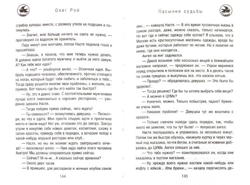 Иллюстрация 1 из 8 для Пасынки судьбы - Олег Рой   Лабиринт - книги. Источник: Лабиринт
