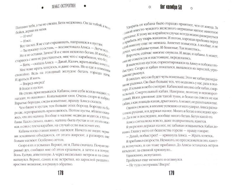 Иллюстрация 1 из 10 для Бог калибра 58 - Макс Острогин | Лабиринт - книги. Источник: Лабиринт