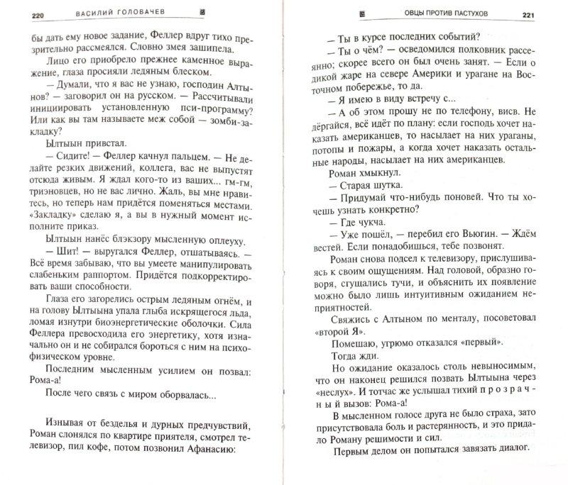 Иллюстрация 1 из 12 для Делирий - Василий Головачев | Лабиринт - книги. Источник: Лабиринт