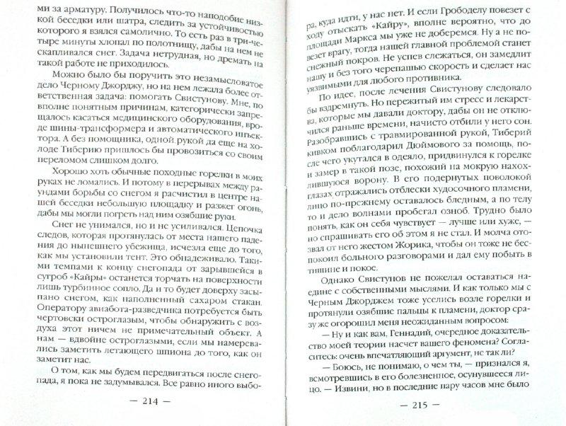 Иллюстрация 1 из 14 для Лёд и алмаз - Роман Глушков   Лабиринт - книги. Источник: Лабиринт