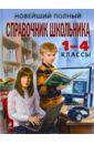 Новейший полный справочник школьника: 1 - 4 классы