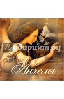 Ангелы: Сборник