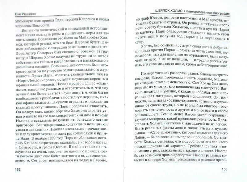 Иллюстрация 1 из 17 для Шерлок Холмс: Неавторизованная биография - Ник Реннисон   Лабиринт - книги. Источник: Лабиринт
