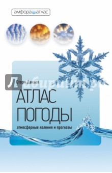 Атлас погоды. Атмосферные явления и прогнозы