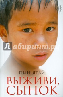 Выживи, сынокИсторический роман<br>Эта книга - свидетельство одной из самых страшных трагедий XX века - геноцида в Кампучии. В 1975 году, победив в гражданской войне, к власти в Камбодже пришли красные кхмеры во главе с Пол Потом. Стране был навязан курс на построение аграрного социализма, обернувшийся на деле геноцидом против собственного народа. По различным оценкам, было уничтожено от 1 до 3 млн. жителей страны, которая в это время именовалась Демократическая Кампучия. <br>Автор - и участник и жертва тех событий. Роман поражает своей правдивостью.<br>