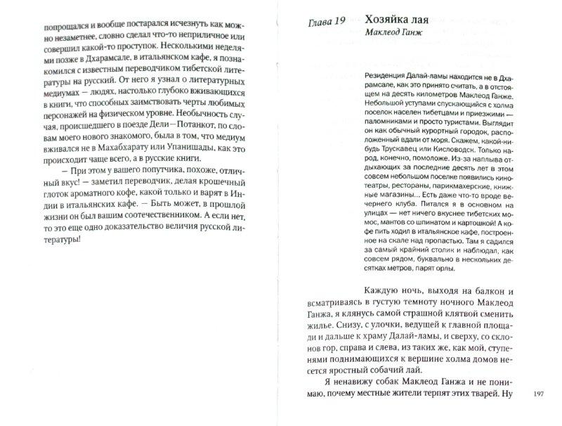 Иллюстрация 1 из 7 для Индия. Записки белого человека - Михаил Володин | Лабиринт - книги. Источник: Лабиринт