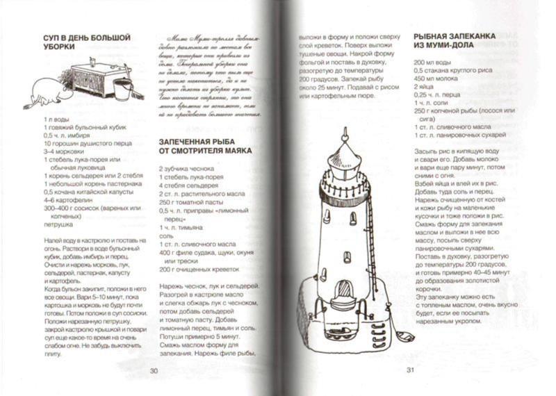 Иллюстрация 1 из 16 для Поваренная книга Муми-мамы - Сами Малила | Лабиринт - книги. Источник: Лабиринт