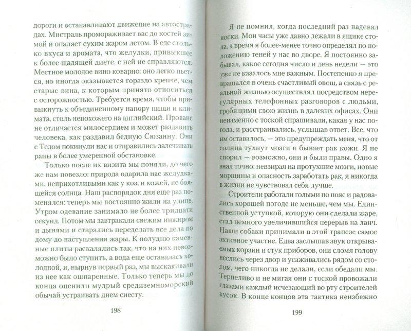 Иллюстрация 1 из 4 для Франция. Год в Провансе - Питер Мейл | Лабиринт - книги. Источник: Лабиринт