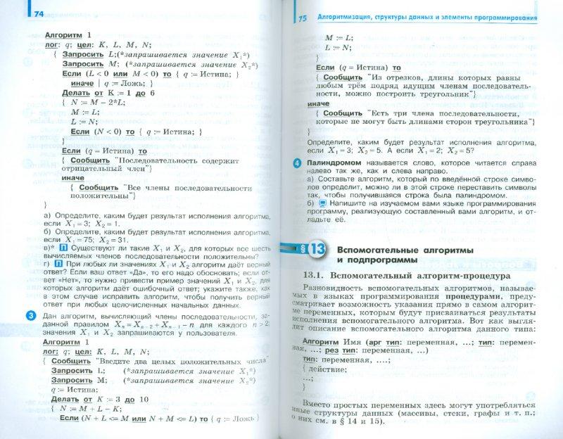 Решебник По Задачнику По Информатике 8 Класс Семакин