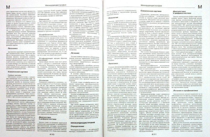 Иллюстрация 1 из 6 для Большая медицинская энциклопедия + Как защитить себя и свою семью от ГРИППа - Елисеев, Лазарева, Шилов, Гитун, Гладенин   Лабиринт - книги. Источник: Лабиринт