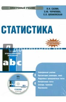 Статистика. Электронный учебник (CD)
