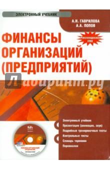 Финансы организаций (предприятий). Электронный учебник (CD)