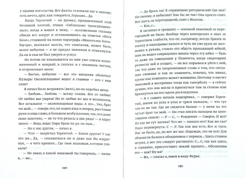 Иллюстрация 1 из 7 для Клопы - Александр Шарыпов | Лабиринт - книги. Источник: Лабиринт