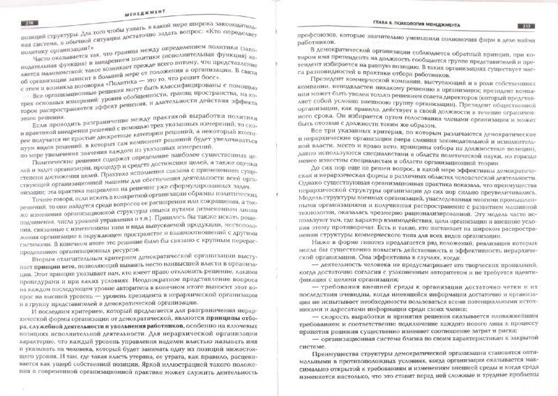 Иллюстрация 1 из 15 для Менеджмент: учебник - Разу, Лялин, Филиппов, Якутин | Лабиринт - книги. Источник: Лабиринт