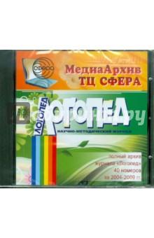 МедиаАрхив Логопед 2004-2009 гг. (CD)