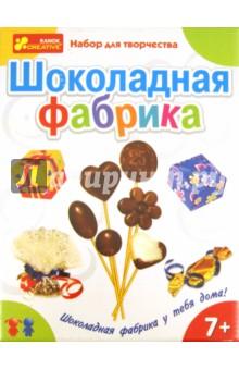 Набор шоколада своими руками
