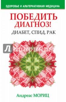 книга андреас мориц удивительное очищение печени pdf
