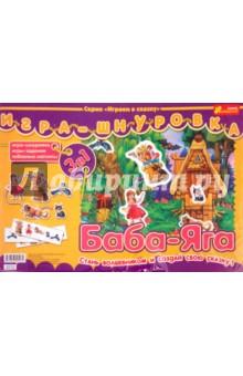 Игра-шнуровка: Баба-Яга (3213)