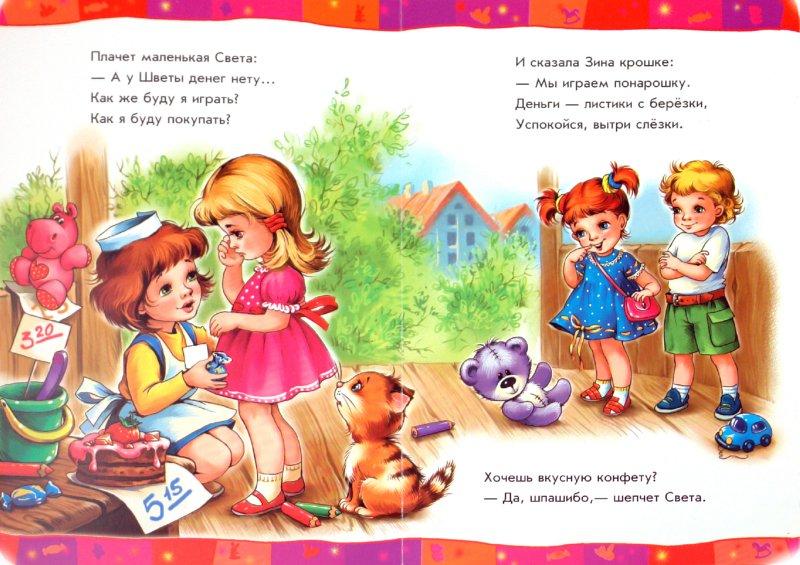 Иллюстрация 1 из 15 для Мамины профессии - Ирина Солнышко | Лабиринт - книги. Источник: Лабиринт