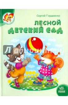 Гордиенко Сергей Анатольевич Лесной детский сад