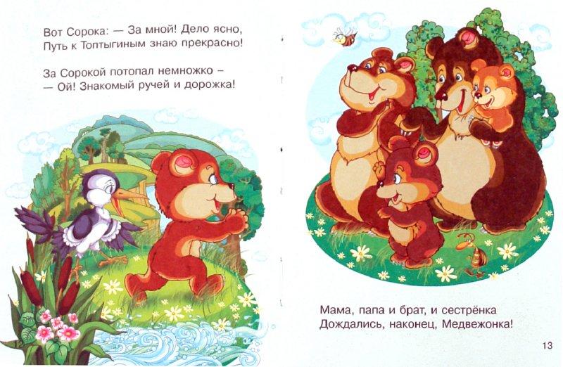 Иллюстрация 1 из 15 для Лесной детский сад - Сергей Гордиенко | Лабиринт - книги. Источник: Лабиринт