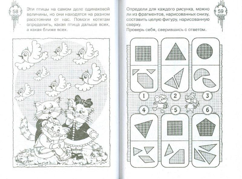 Иллюстрация 1 из 12 для Игры для смышленых - Гордиенко, Гордиенко   Лабиринт - книги. Источник: Лабиринт