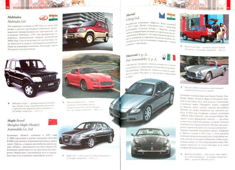 Иллюстрация 1 из 13 для Автомобили | Лабиринт - книги. Источник: Лабиринт