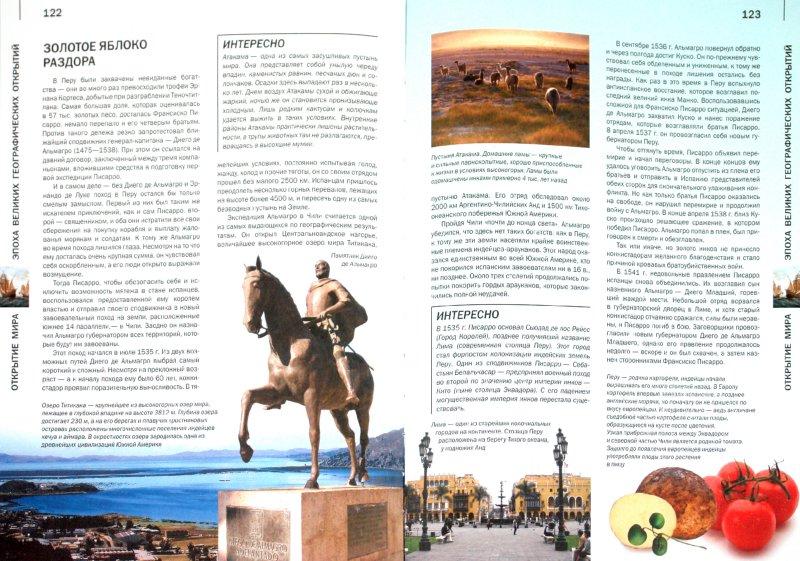 Иллюстрация 1 из 6 для Открытие мира - Александр Стадник | Лабиринт - книги. Источник: Лабиринт