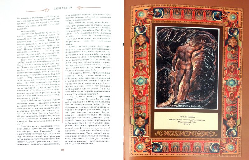 Иллюстрация 1 из 3 для Потерянный рай; Возвращенный рай - Джон Мильтон   Лабиринт - книги. Источник: Лабиринт