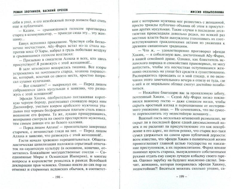 Иллюстрация 1 из 5 для Миссия невыполнима - Злотников, Орехов | Лабиринт - книги. Источник: Лабиринт
