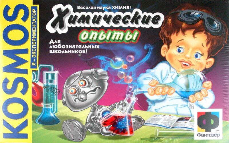 Иллюстрация 1 из 5 для Я - экспериментатор: Химические опыты | Лабиринт - игрушки. Источник: Лабиринт