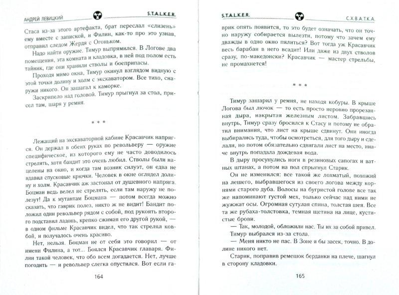 Иллюстрация 1 из 12 для С.Х.В.А.Т.К.А. - Андрей Левицкий   Лабиринт - книги. Источник: Лабиринт