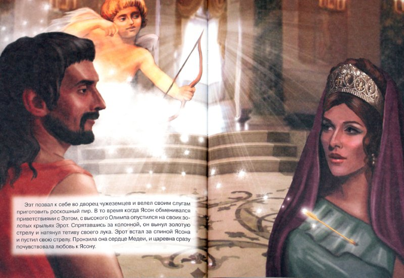 Иллюстрация 1 из 19 для Древнегреческие мифы: Ясон и аргонавты | Лабиринт - книги. Источник: Лабиринт