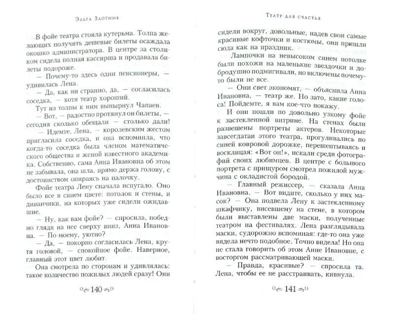 Иллюстрация 1 из 4 для Сами мы местные. Жена Коклюшкина пишет рассказы - Эльга Злотник | Лабиринт - книги. Источник: Лабиринт