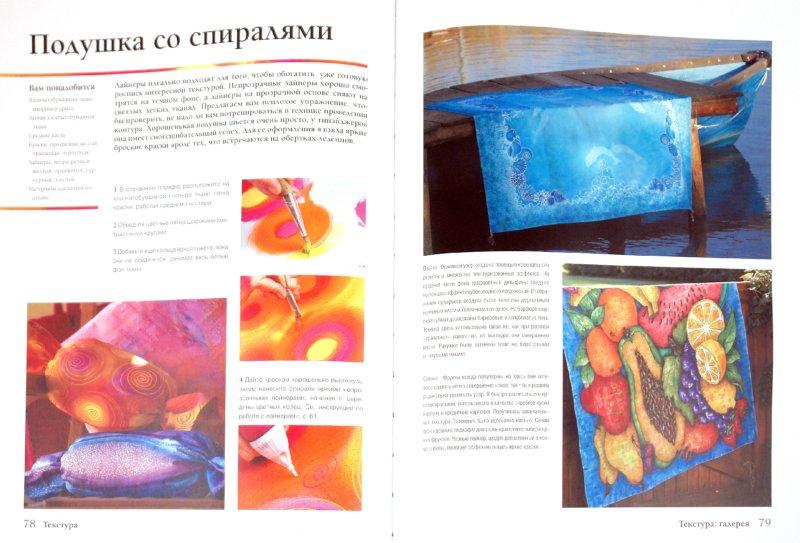 Иллюстрация 1 из 21 для Живописные узоры на ткани - Дей-Уаэлд, Фрэнк   Лабиринт - книги. Источник: Лабиринт