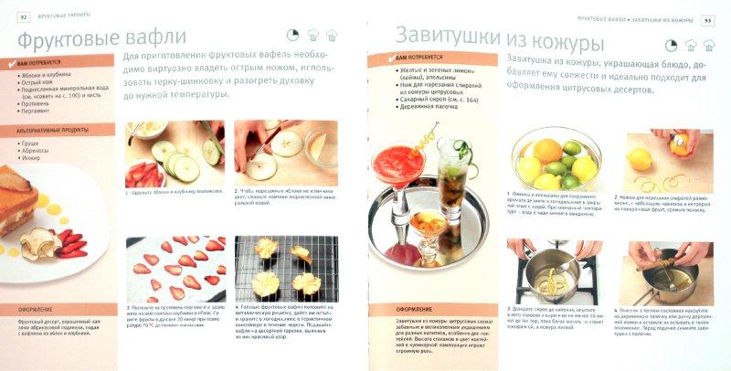 Иллюстрация 1 из 20 для Секреты оформления блюд - Хобдэй, Дэнбери | Лабиринт - книги. Источник: Лабиринт