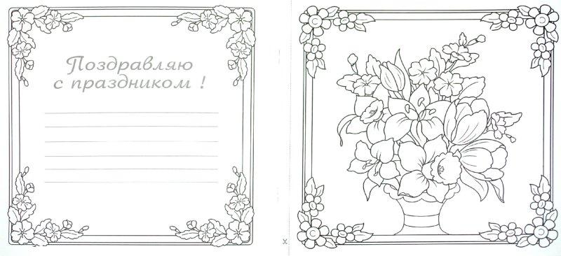 Иллюстрация 1 из 7 для Раскрась и подари. К 8 марта | Лабиринт - книги. Источник: Лабиринт