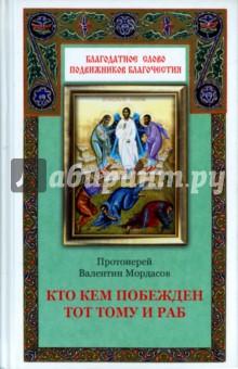 Кто кем побежден тот тому и рабОбщие вопросы православия<br>Настоящее издание собрано из творений Святых Отцов и подвижников благочестия.<br>