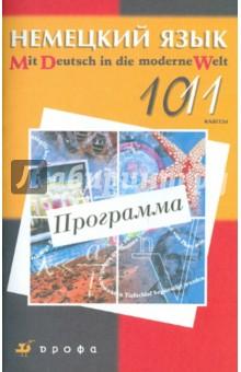 Немецкий язык. 10-11 классы. Программа для общеобразовательных учреждений