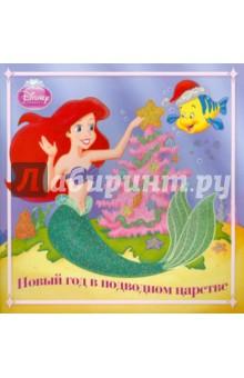 Книжка-квадрат: Новый год в подвод царстве. Ариэль